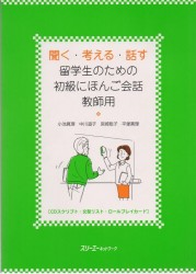 Listening, Thinking, Talking: Japanese Conversation for Overseas Beginner - TB / Разговорный японский язык: начальный уровень. Пособие для преподавателя