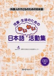 Fun Classroom Activities for the Child Learner of Japanese (+CD) / Сборник игр и упражнений для работы с детьми при обучении японскому языку (+CD)