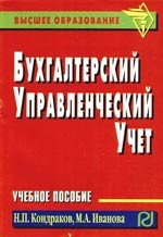 Бухгалтерский управленческий учет Уч. пос.