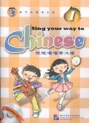 Sing Your Way to Chinese 1. Book & CD / Поем сами на китайском. Книга 1 (книга на китайском и английском языках)
