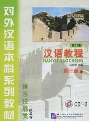 Chinese Course (Rus) 1A - CD(2)/ Курс китайского языка - CD(2) к Книге 1 Части 1 (аудиокурс)