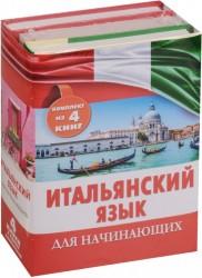 Итальянский язык для начинающих (комплект из 4 книг)