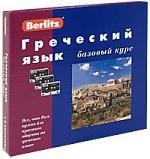 Berlitz. Греческий язык. Базовый курс (+3 аудиокассеты+CDmp3)