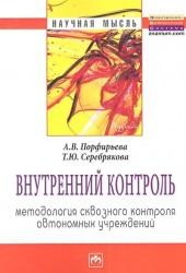Внутренний контроль: методология сквозного контроля автономных учреждений: Монография
