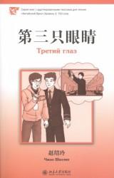 Третий глаз (книга на китайском языке)