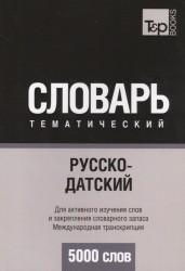 Русско-датский тематический словарь. 5000 слов