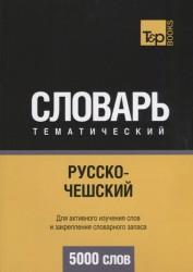Русско-чешский тематический словарь. 5000 слов