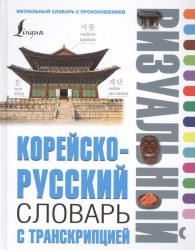 Корейско-русский визуальный словарь с транскрипцией