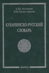 Кубачинско-русский словарь