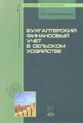 Бухгалтерский финансовый учет в сельском хозяйстве. Учебное пособие
