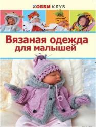 Вязаная одежда для малышей