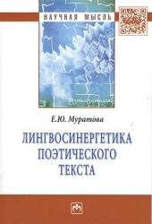 Лингвосинергетика поэтического текста. Монография