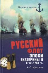 Российский флот при Екатерине II. 1772-1783 гг.(Русский флот эпохи