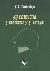Архетипы в поэтике Н. В. Гоголя