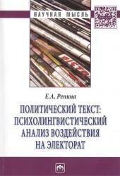 Политический текст: психолингвистический анализ воздействия на электорат. Монография