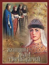 Женщины дома Рюриковичей (подарочное издание)