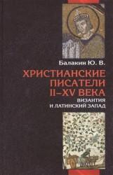 Христианские писатели II-XV веков (Византия и латинский Запад): Словарь-справочник