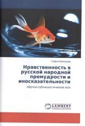 Нравственность в русской народной премудрости и иносказательности. Научно-публицистическое эссе