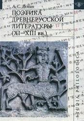 Поэтика древнерусской литературы ( ХI-ХIII вв.)