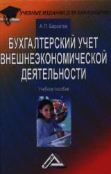 Бухгалтерский учет внешнеэкономической деятельности: Учебное пособие для бакалавров, 9-е изд., перер