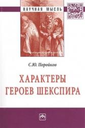Характеры героев Шекспира. Монография