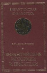 Византийские историки и писатели. Издание второе, дополненное