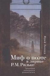 Миф о поэте в лирике Р. М. Рильке. Традиция немецкого романтизма.
