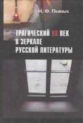 Трагический XX век в зеркале русской литературы