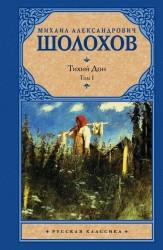 Тихий Дон: роман. В 2 т. Т. 1, 2