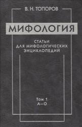 Мифология. Статьи для мифологических энциклопедий. Том 1. А-О. Том 2. П-Я (комплект из 2 книг)