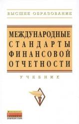 Международные стандарты финансовой отчетности: Учебник. Второе издание, переработанное и дополненное