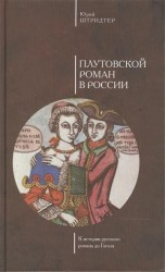 Плутовской роман в России: к истории русского романа до Гоголя