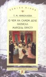 О чем на самом деле написал Марсель Пруст?
