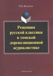 Рецепция русской классики в томской дореволюционной журналистике. Монография