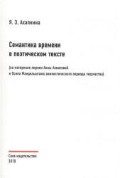Семантика времени в поэтическом тексте (на материале лирики Анны Ахматовой и Осипа Мандельштама акмеистического периода творчества)