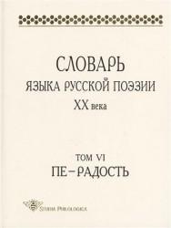 Словарь языка русской поэзии XX века. Том VI. Пе – Радость