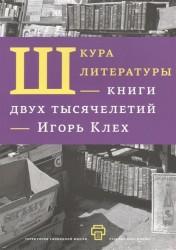 Шкура литературы. Книги двух тысячелетий