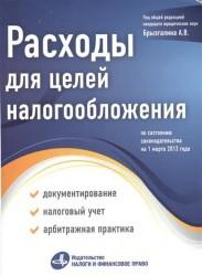 Расходы для целей налогообложения: документирование, налоговый учет, судебная практика. На 01.03.13