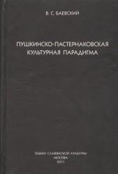 Пушкинско-пастернаковская культурная парадигма