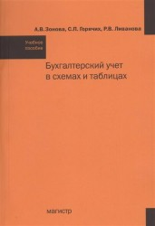 Бухгалтерский учет в схемах и таблицах. Учебное пособие. 2-е издание, переработанное и дополненное