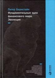 Фундаментальные идеи финансового мира: Эволюция / 2-е изд.