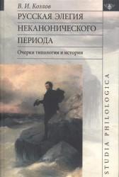 Русская элегия неканонического периода: очерки типологии и истории