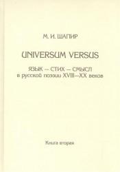 Universum versus: Язык-стихи-смысл в русской поэзии XVIII-XX веков. Книга вторая