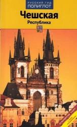 Чешская Республика. Путеводитель с мини-разговорником