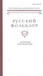Русский Фольклор. Том XXXIV. Материалы и исследования