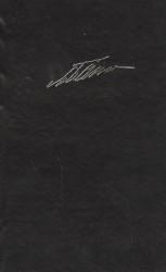 М. М. Бахтин. Собрание сочинений в 7 томах. Том 3. Теория романа (1930-1961 гг.)