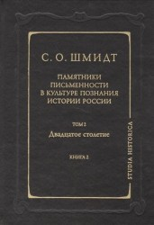 Памятники письменности в культуре познания истории России. Том 2. Двадцатое столетие. Книга 2
