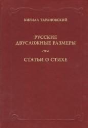 Русские двусложные размеры. Статьи о стихе