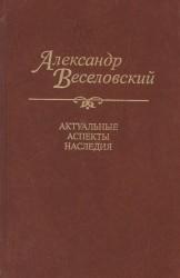 Александр Веселовский. Актуальные аспекты наследия. Исследования и материалы