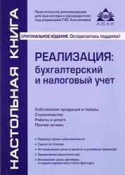 Реализация: бухгалтерский и налоговый учет / 10-е изд., перераб., и доп.